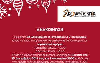 XMAS Εορταστικο Προγραμμα ΡΟΜΠΟΤΕΧΝΙΑΣ