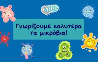 Γνωρίζουμε καλύτερα τα μικρόβια
