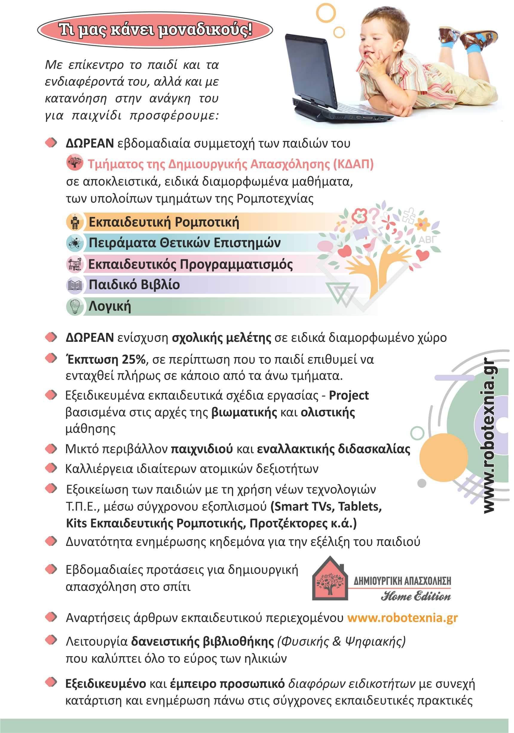 kdap leaflet 05