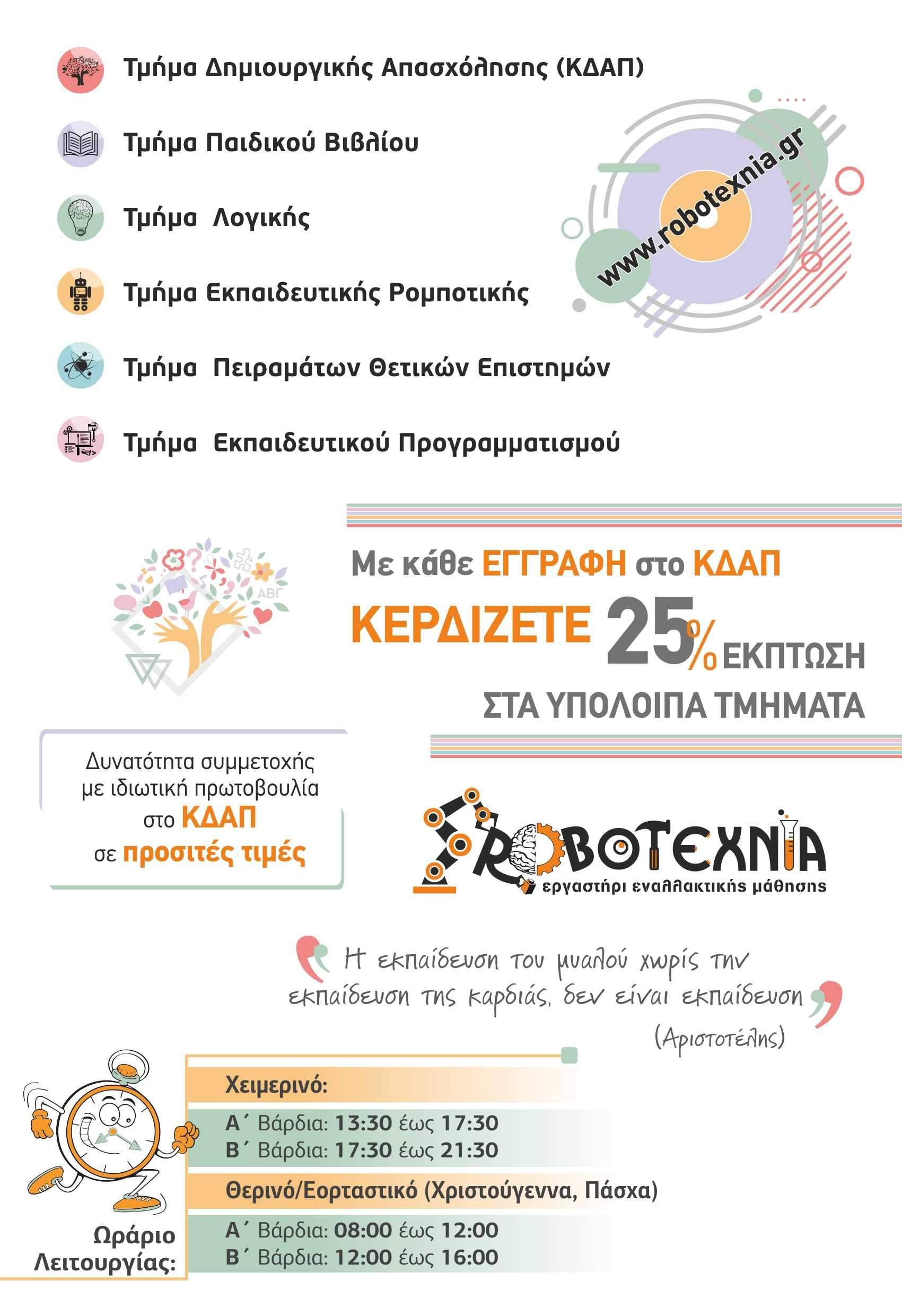 kdap leaflet 06
