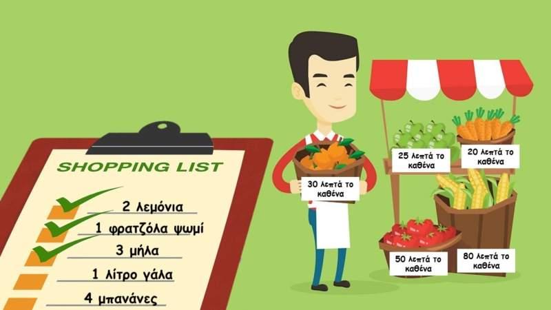 λίστα με ψώνια