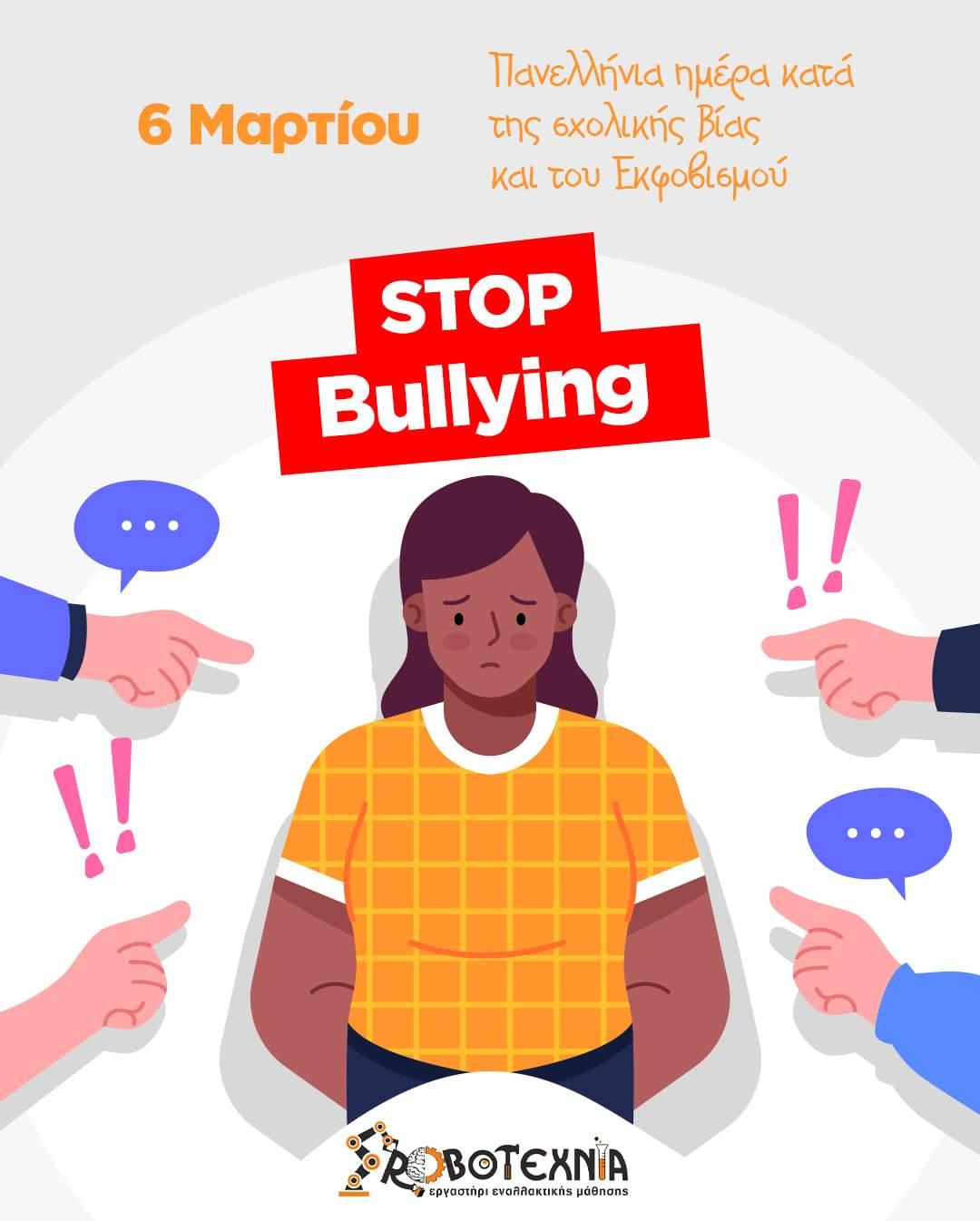 ΡΟΜΠΟΤΕΧΝΙΑ: Λέμε ΟΧΙ στη σχολική βία και τον εκφοβισμό!