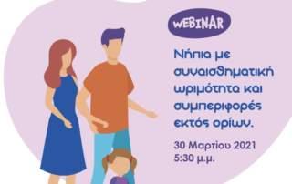 frezyland Δραση ΡΟΜΠΟΤΕΧΝΙΑΣ 30 3 2021